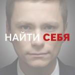 15/01/15 Выход книги-мотиватора «НАЙТИ СЕБЯ». Андрей Руденко