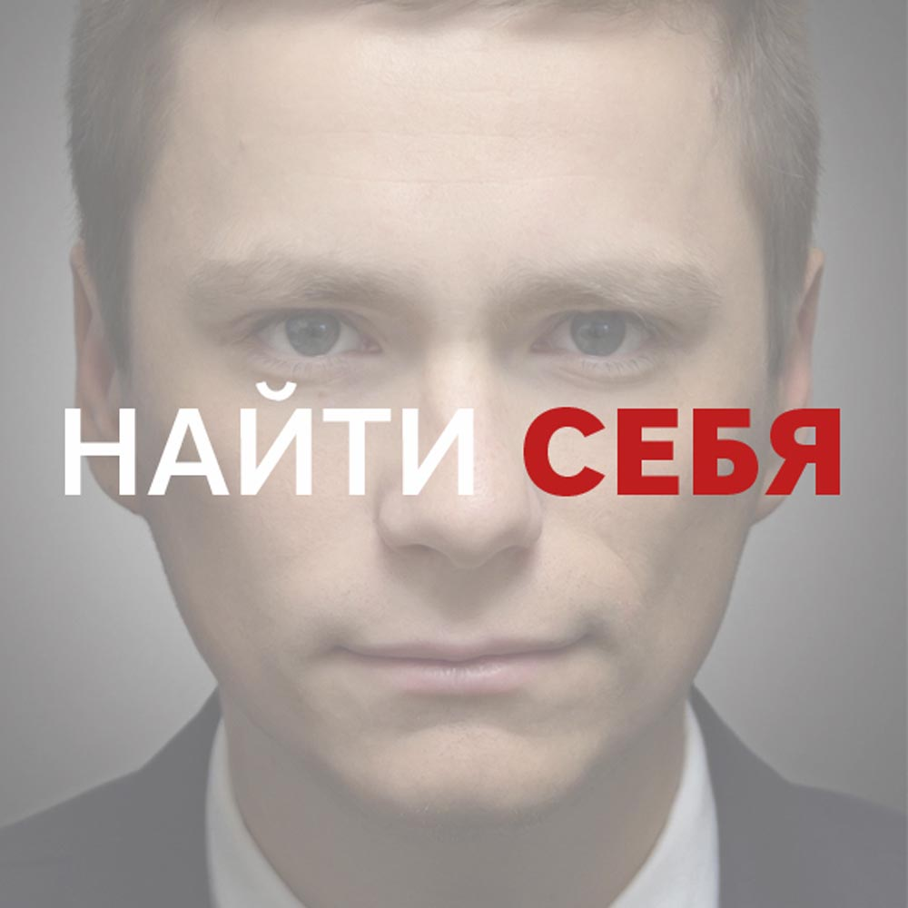 Найти-себя.-Андрей-Руденко