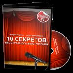 10 секретов публичного выступления