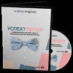 Uspeh_audio_kniga