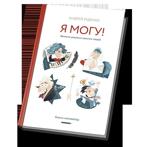 book_ya_mogu