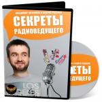 Секреты профессионального радиоведущего