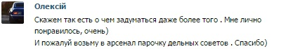 отзыв ВПУ-4