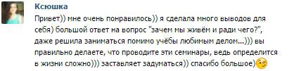 Отзывы о тренинге Андрея Руденко 1