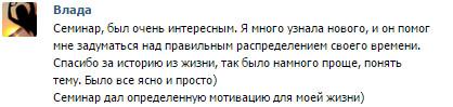 Отзывы о тренинге Андрея Руденко 2