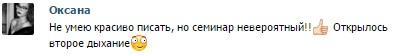 Отзывы о тренинге Андрея Руденко 3