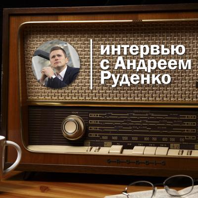 Андрей Руденко интервью 4