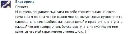 Отзыв о тренинге Андрея Руденко 1