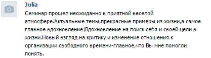 Отзыв о тренинге Андрея Руденко2
