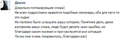 Отзыв о тренинге Андрея Руденко3