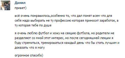 Отзыв о тренинге Андрея Руденко4