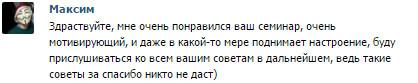 Отзыв о тренинге Андрея Руденко5