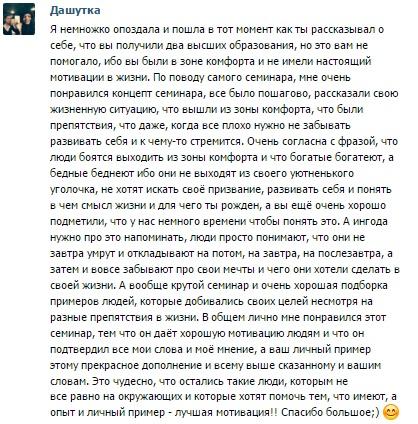 Отзыв о тренинге Андрея Руденко