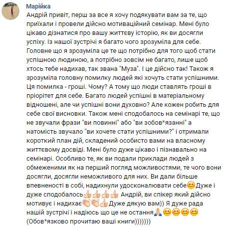Отзыв Андрей Руденко Луцк