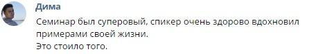 Отзыв об Андрее Руденко