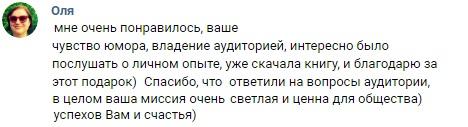 Отзыв Андрей Руденко
