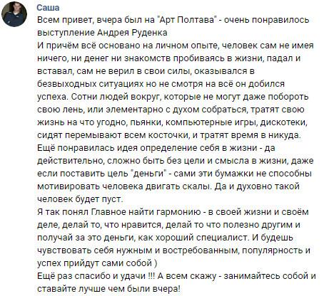 Отзыв Полтава Андрей Руденко Арт фестиваль