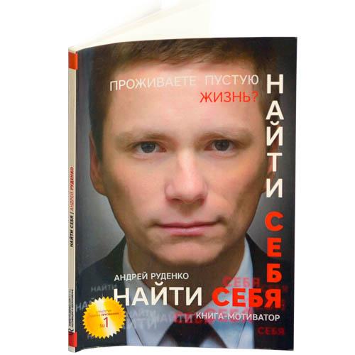 Книга Найти себя 2