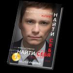 nayti_sebya_book